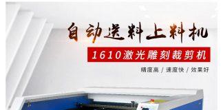 Máy cắt laser 1610 – máy cắt vải tự lên vật liệu